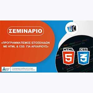 Προγραμματισμός Ιστοσελίδων με HTML και CSS για αρχάριους