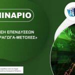 Διαχείριση Επενδύσεων:Forex-Παράγωγα-Μετοχές