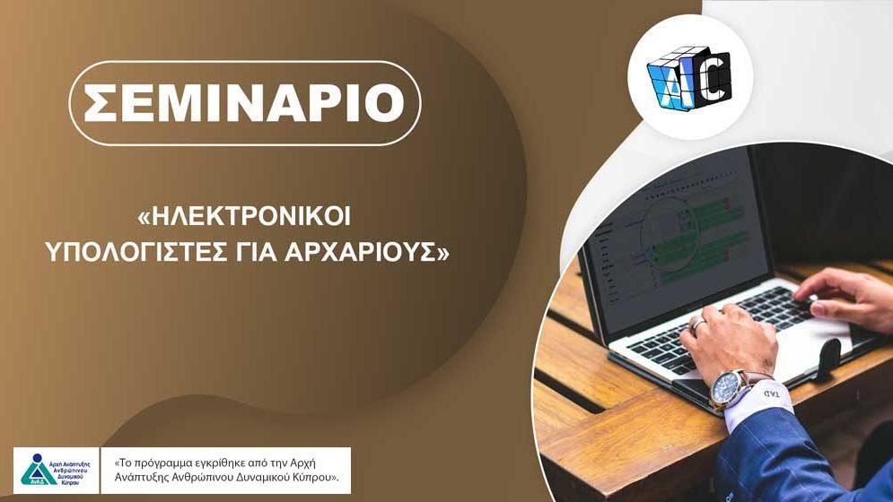 «Ηλεκτρονικοί Υπολογιστές για αρχάριους Β'» – (Απόγευμα)
