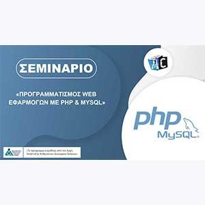 Προγραμματισμός WEB εφαρμογών με PHP και MYSQL