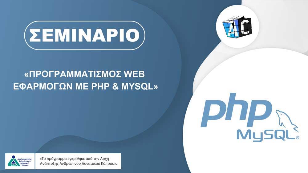 «Προγραμματισμός WEB εφαρμογών με PHP και MYSQL»