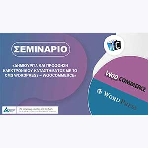 CMS WordPress και Woo commerce Δημιουργία και προώθηση ηλεκτρονικού καταστήματος